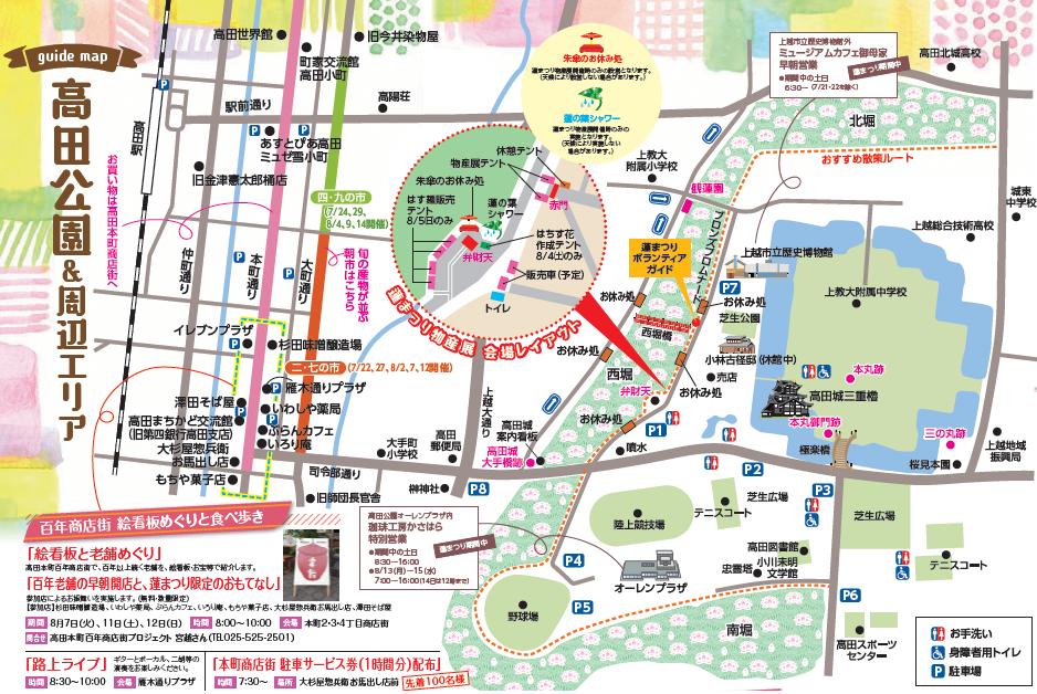 高田公園&周辺エリア散策マップ