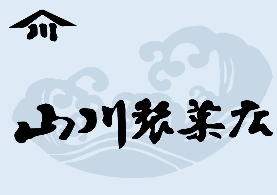 山川製菓店