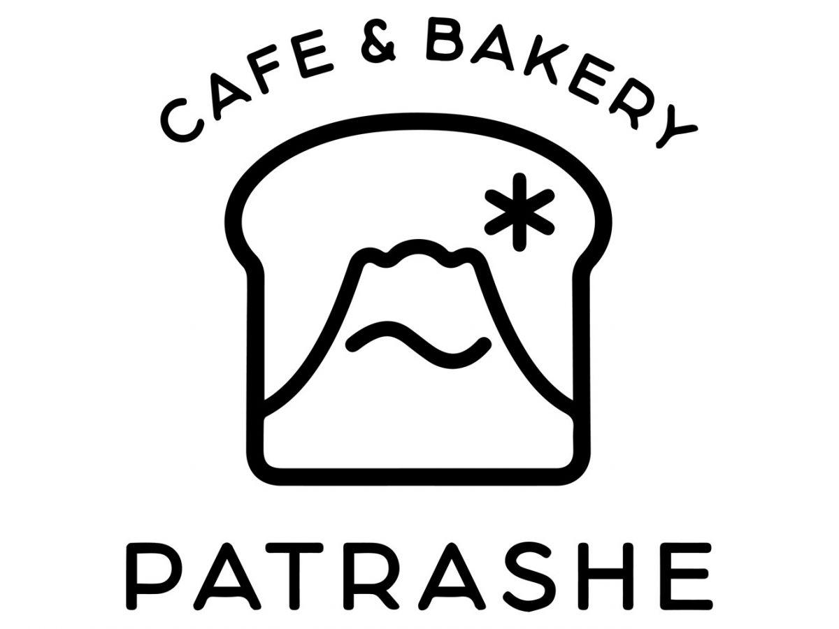 カフェ&ベーカリー パトラッシュ