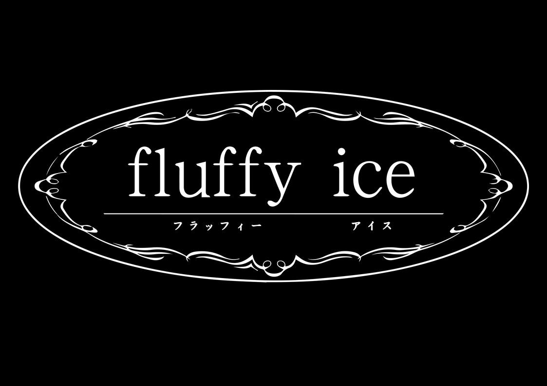 fluffy ice フラッフィーアイス