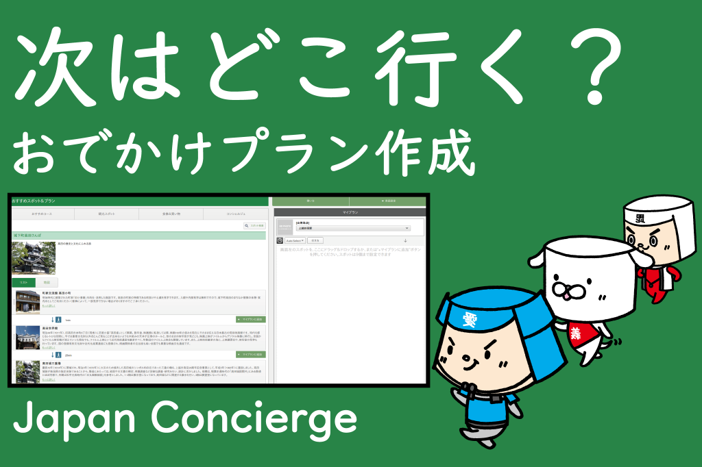 JapanConcierge/旅ぷら