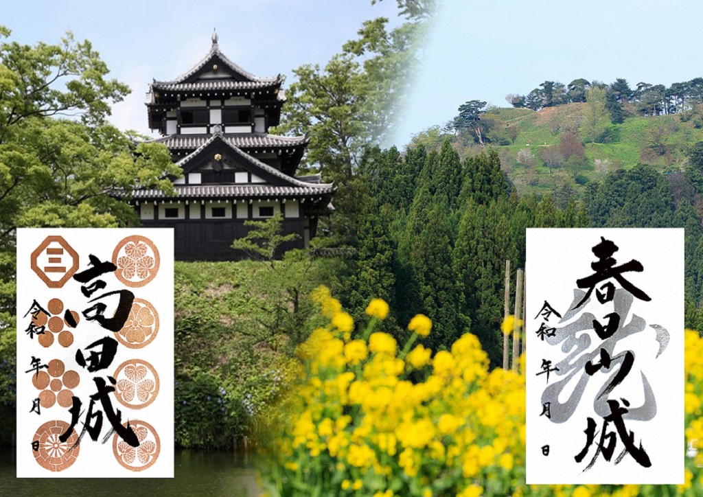 春日山城と高田城の「御城印」  頒布中