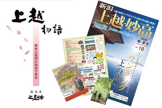 上越市パンフレット一覧