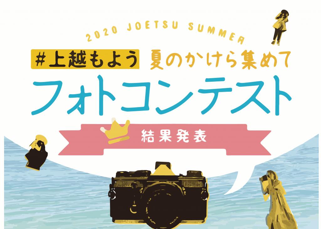 「#上越もよう」〜夏のかけら集めて〜フォトコンテスト結果発表