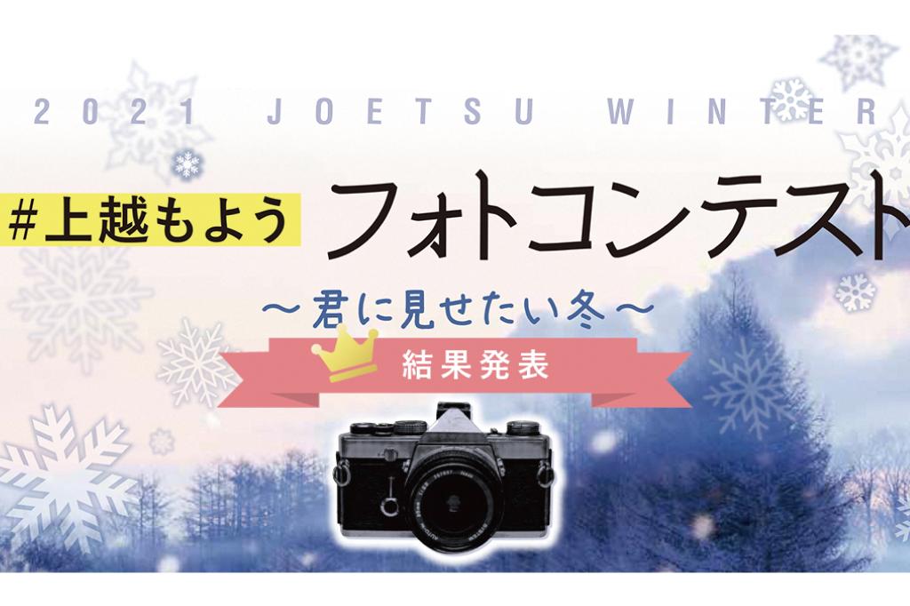「#上越もよう」〜君に見せたい冬〜フォトコンテスト結果発表