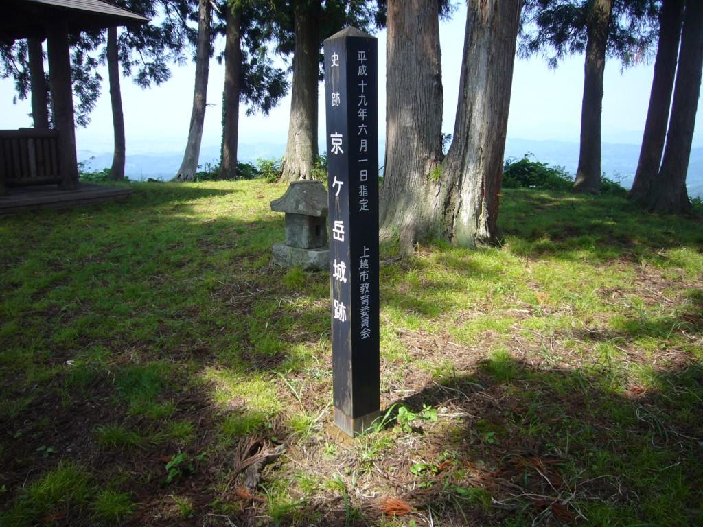 京ヶ岳城跡